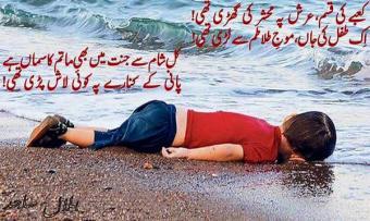 #HumanityWashedAshore